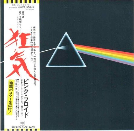Pink Floyd - The Dark Side Of The Moon/ CD [ Cardboard Sleeve ( mini LP)/ Gatefold/ 2 stickers/ 2 posters/ + Obi Strip] [ Limited Edition] [ Series: Pink Floyd Papersleeve Collection – 8] ( Remastered From The Original Analogue Tapes 2011, Reissue 2017)